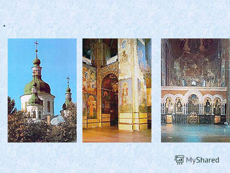 КИРИЛЛОВСКАЯ ЦЕРКОВЬ Кирилловская церковь была построена в середине XII века на далекой окраине древнего Киева Дорогожичах. Отсюда основатель церкви черниговский князь Всеволод Ольгович в 1139 году взял штурмом Киев в ходе междоусобной борьбы за вели