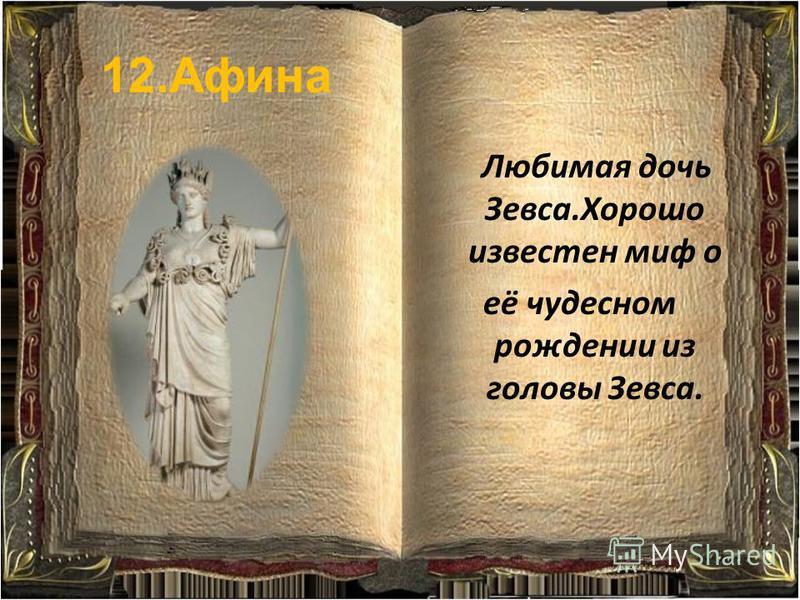 12. Афина Любимая дочь Зевса.Хорошо известен миф о её чудесном рождении из головы Зевса.