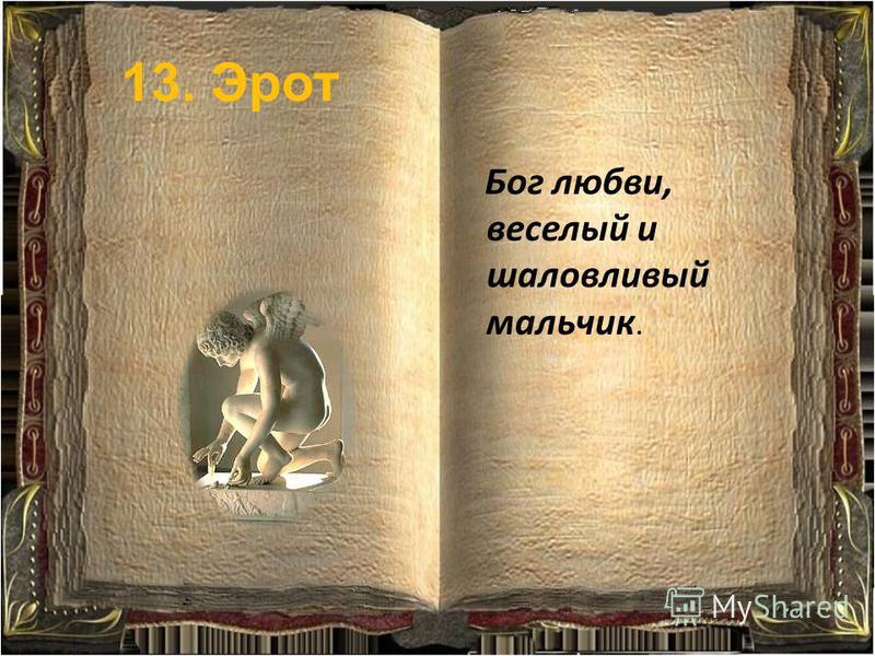 13. Эрот Бог любви, веселый и шаловливый мальчик.