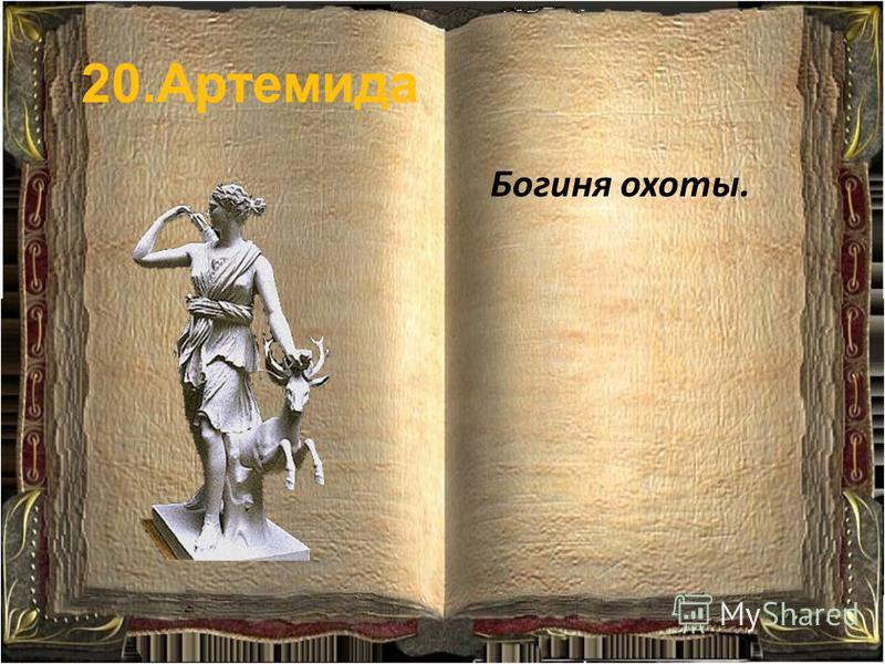 20. Артемида Богиня охоты.