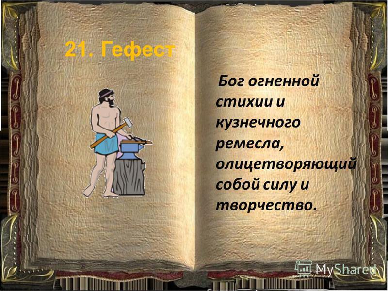 21. Гефест Бог огненной стихии и кузнечного ремесла, олицетворяющий собой силу и творчество.