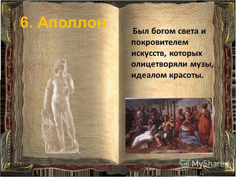 6. Аполлон Был богом света и покровителем искусств, которых олицетворяли музы, идеалом красоты.