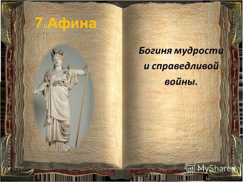 7. Афина Богиня мудрости и справедливой войны.