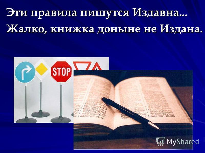 Эти правила пишутся Издавна... Жалко, книжка доныне не Издана.