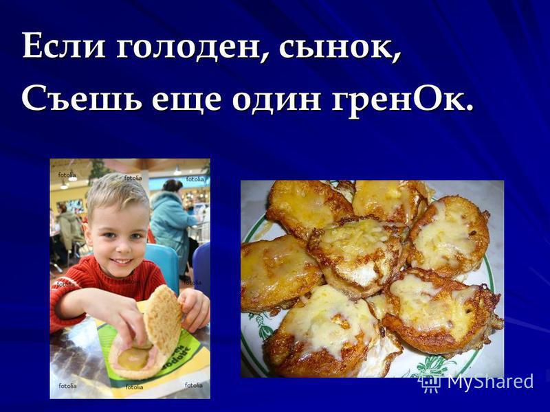 Если голоден, сынок, Съешь еще один грен Ок.