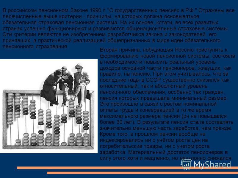 В российском пенсионном Законе 1990 г.