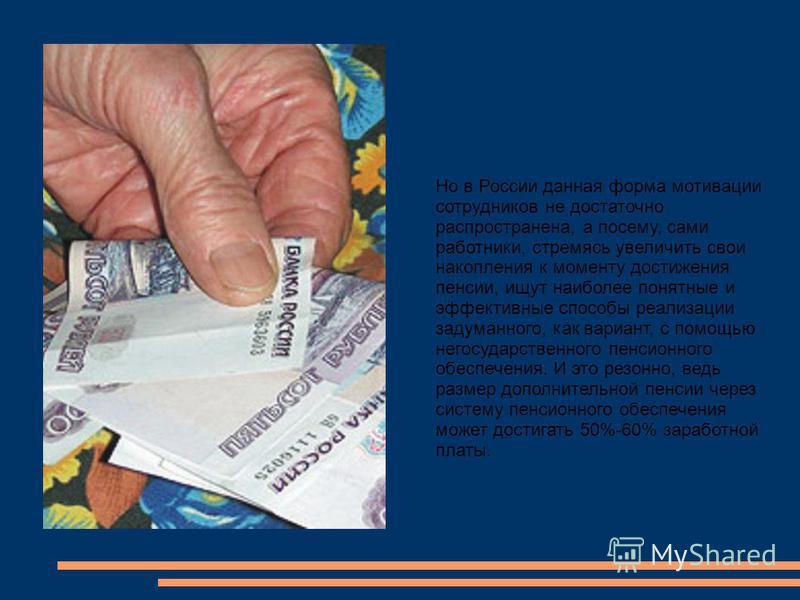 Но в России данная форма мотивации сотрудников не достаточно распространена, а посему, сами работники, стремясь увеличить свои накопления к моменту достижения пенсии, ищут наиболее понятные и эффективные способы реализации задуманного, как вариант, с