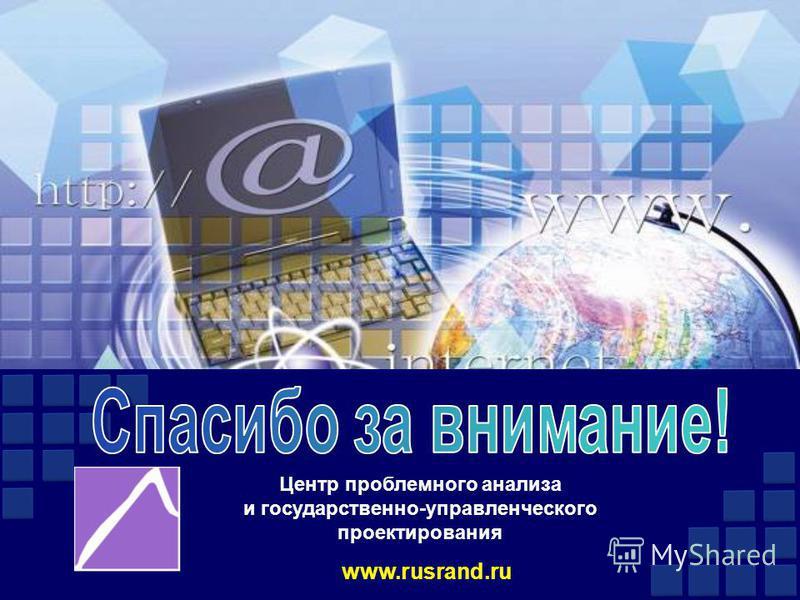 www.rusrand.ru Центр проблемного анализа и государственно-управленческого проектирования