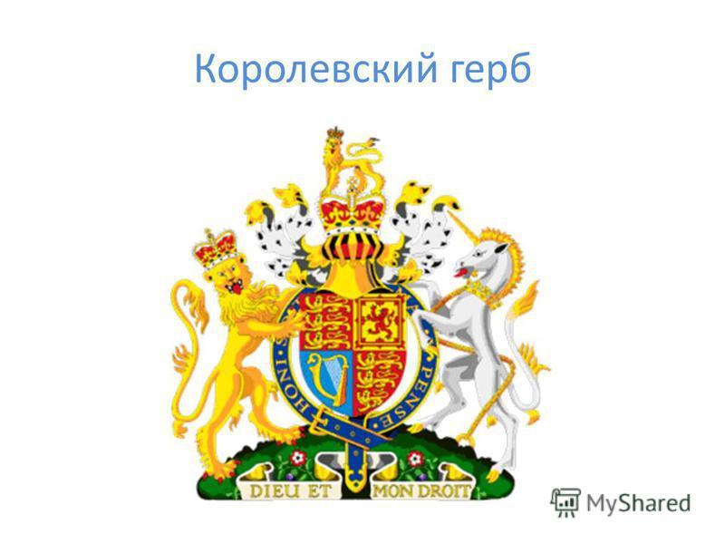 Королевский герб