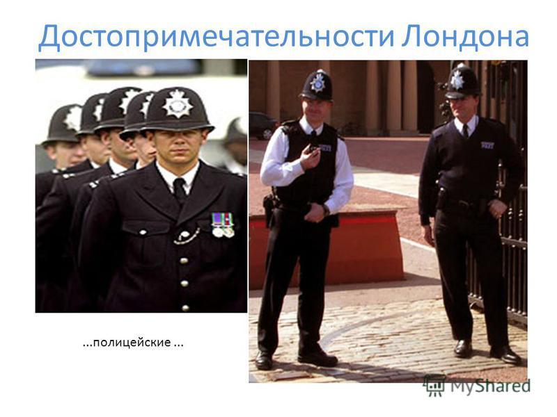 Достопримечательности Лондона...полицейские...