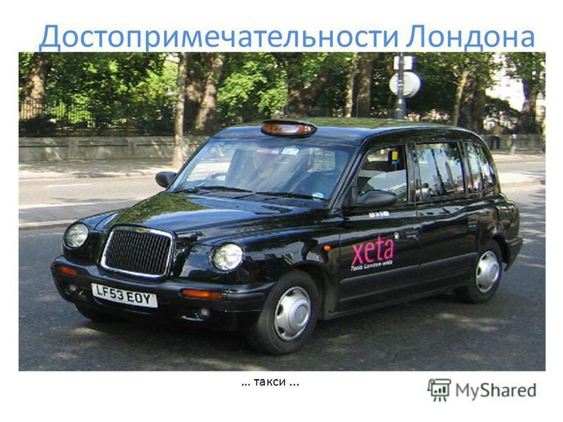 Достопримечательности Лондона … такси...