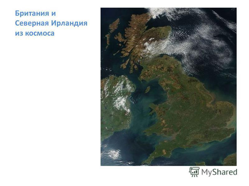 Британия и Северная Ирландия из космоса