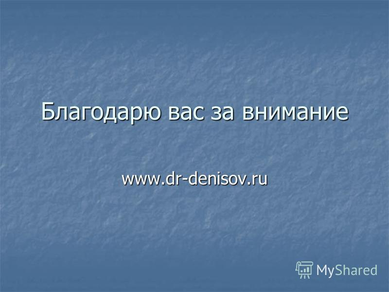 Благодарю вас за внимание www.dr-denisov.ru