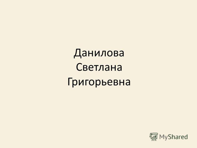 Данилова Светлана Григорьевна