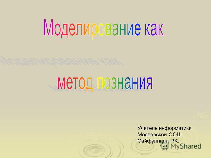 Учитель информатики Мосеевской ООШ Сайфуллина Р.К.