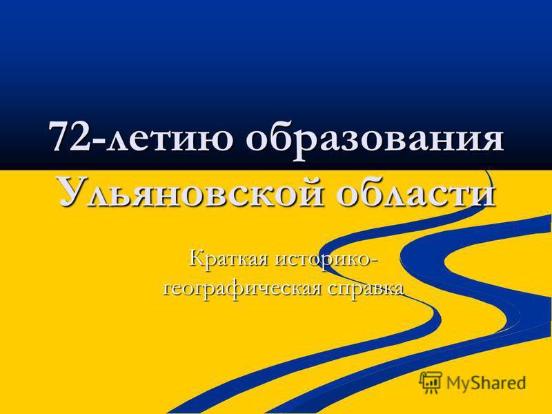 72-летию образования Ульяновской области Краткая историко- географическая справка