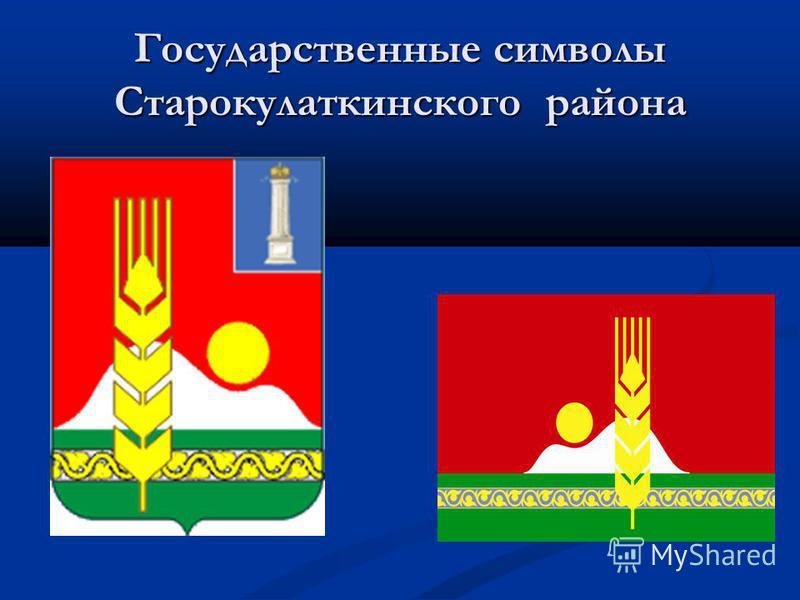 Государственные символы Старокулаткинского района