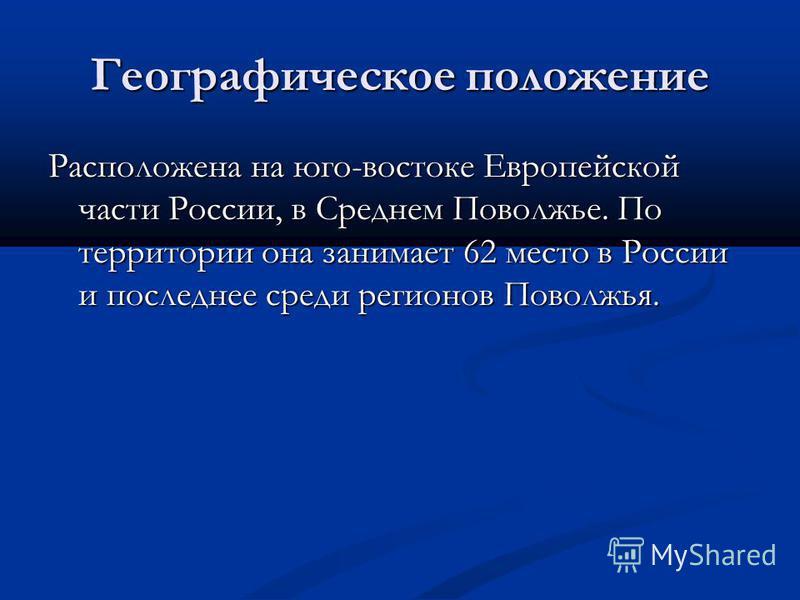 Географическое положение Расположена на юго-востоке Европейской части России, в Среднем Поволжье. По территории она занимает 62 место в России и последнее среди регионов Поволжья.
