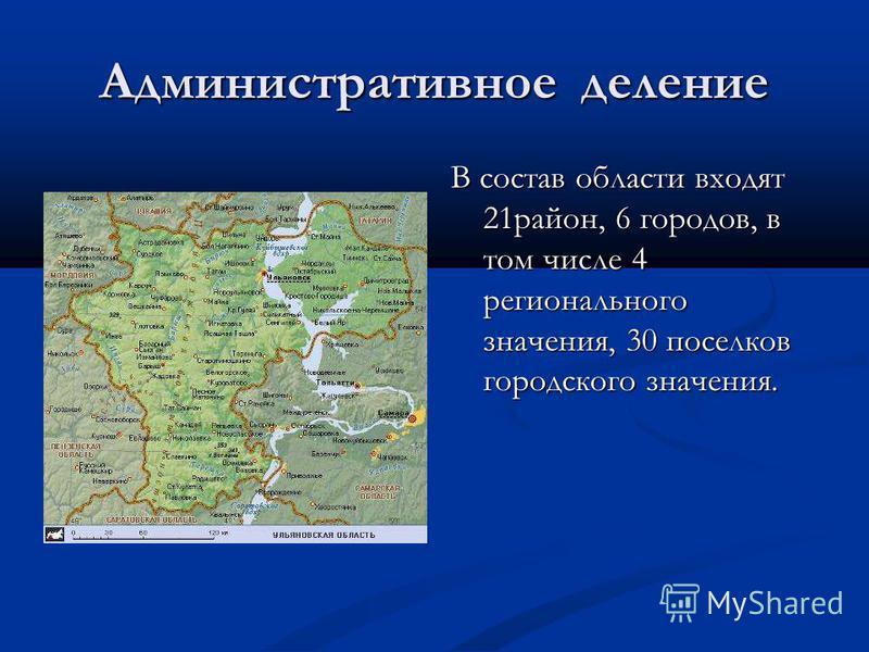 Административное деление В состав области входят 21 район, 6 городов, в том числе 4 регионального значения, 30 поселков городского значения.