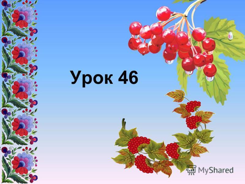 Урок 46