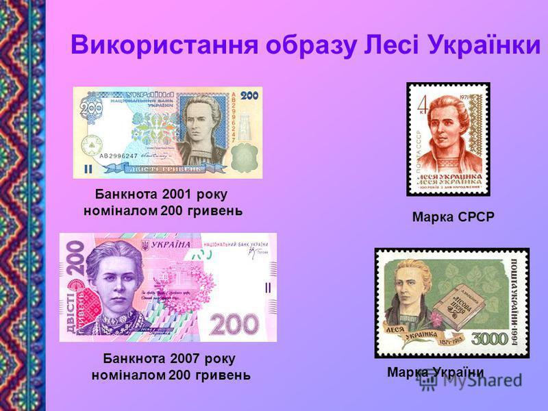 Використання образу Лесі Українки Банкнота 2001 року номіналом 200 гривень Банкнота 2007 року номіналом 200 гривень Марка СРСР Марка України