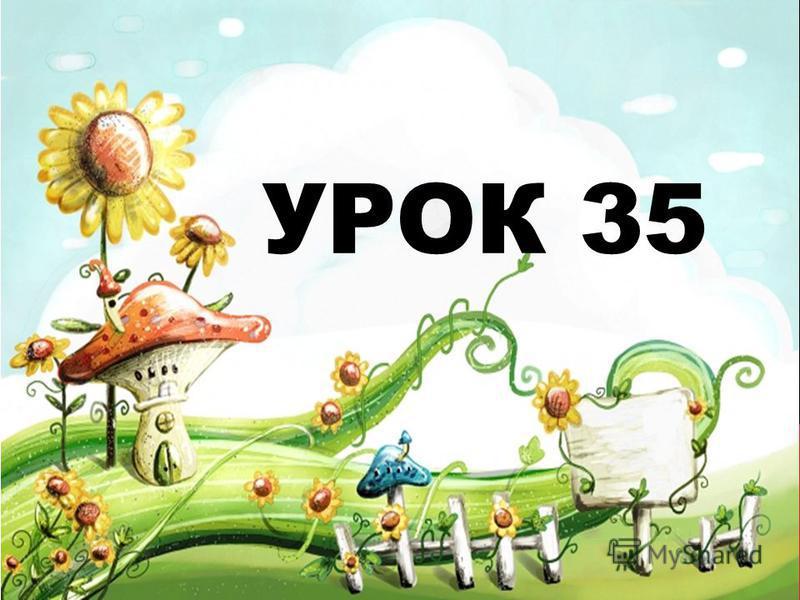 УРОК 35