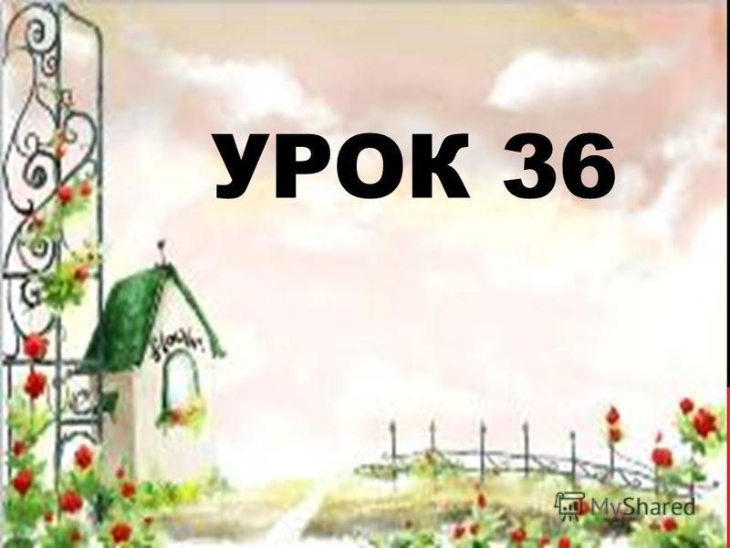УРОК 36
