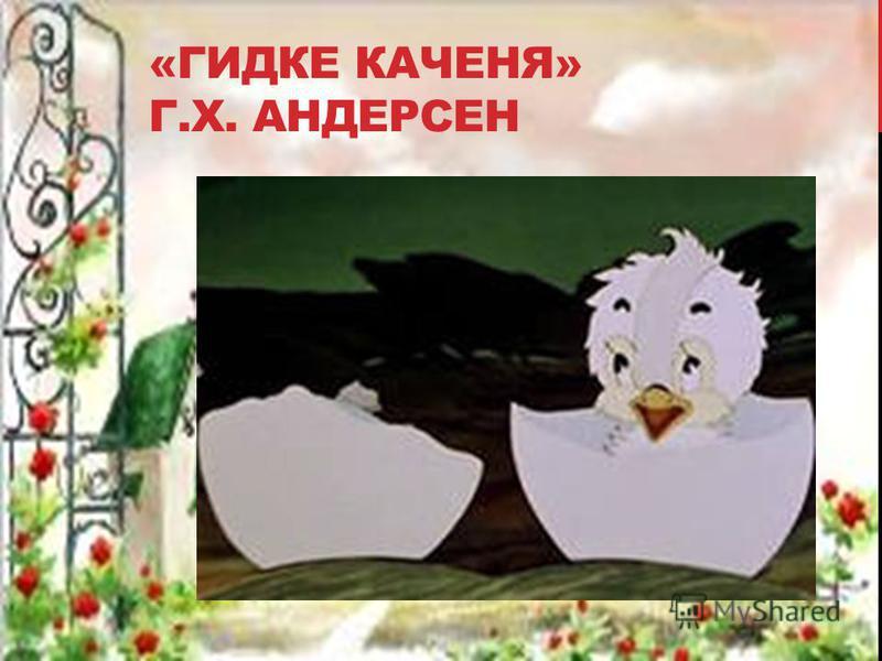 «ГИДКЕ КАЧЕНЯ» Г.Х. АНДЕРСЕН