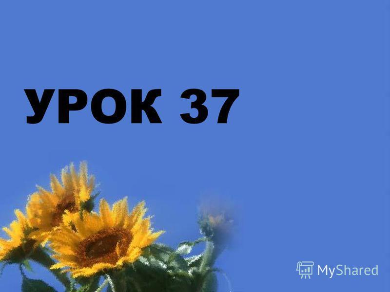 УРОК 37