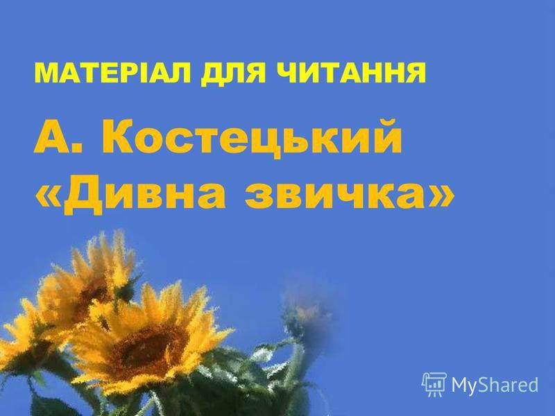 МАТЕРІАЛ ДЛЯ ЧИТАННЯ А. Костецький «Дивна звичка»