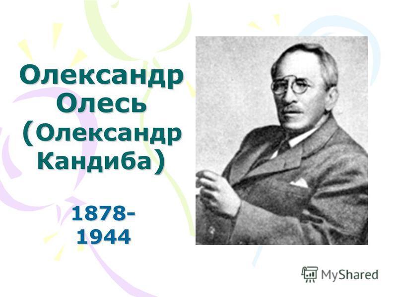 Олександр Олесь ( Олександр Кандиба ) 1878- 1944