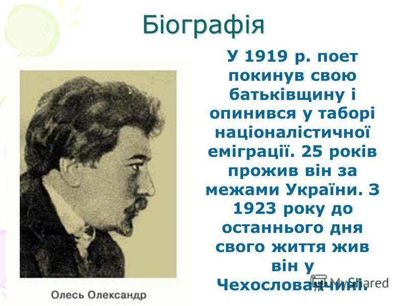 Біографія У 1919 р. поет покинув свою батьківщину і опинився у таборі націоналістичної еміграції. 25 років прожив він за межами України. З 1923 року до останнього дня свого життя жив він у Чехословаччині.