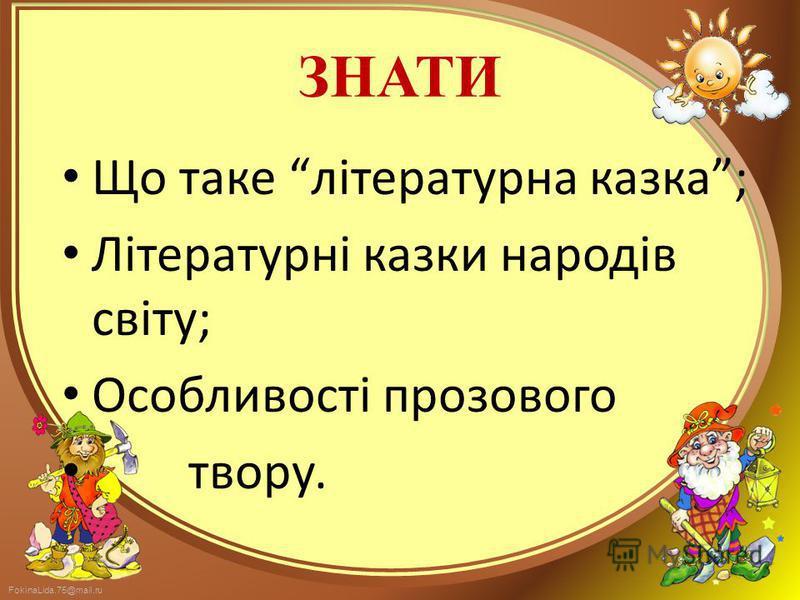 FokinaLida.75@mail.ru ЗНАТИ Що таке літературна казка; Літературні казки народів світу; Особливості прозового твору.
