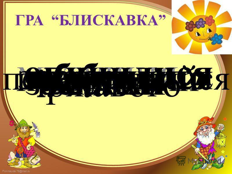 FokinaLida.75@mail.ru ГРА БЛИСКАВКА МЕТУШНЯ іржавого заскленівесіллякелихи чудувалися невидимий перемовлялися, заблищало опинилися щабель