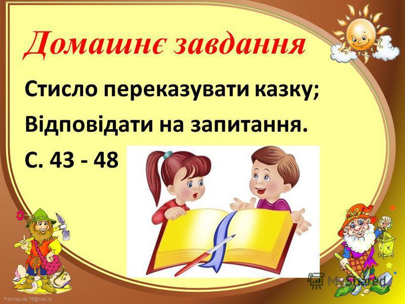 FokinaLida.75@mail.ru Домашнє завдання Стисло переказувати казку; Відповідати на запитання. С. 43 - 48