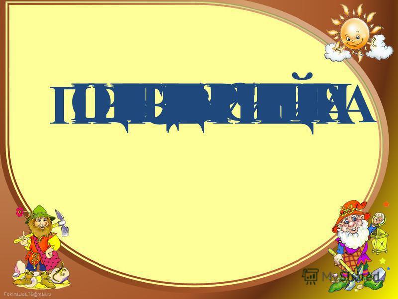 FokinaLida.75@mail.ru ЩЕДРИЙ ПРІЗВИЩА ЩАСТЯ ОБЛИЧЧЯ ЩЕДРІВКА