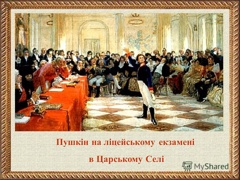 Пушкін на ліцейському екзамені в Царському Селі в Царському Селі