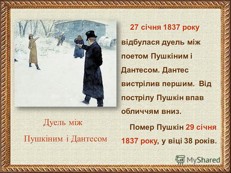 27 січня 1837 року відбулася дуель між поетом Пушкіним і Дантесом. Дантес вистрілив першим. Від пострілу Пушкін впав обличчям вниз. 27 січня 1837 року відбулася дуель між поетом Пушкіним і Дантесом. Дантес вистрілив першим. Від пострілу Пушкін впав о
