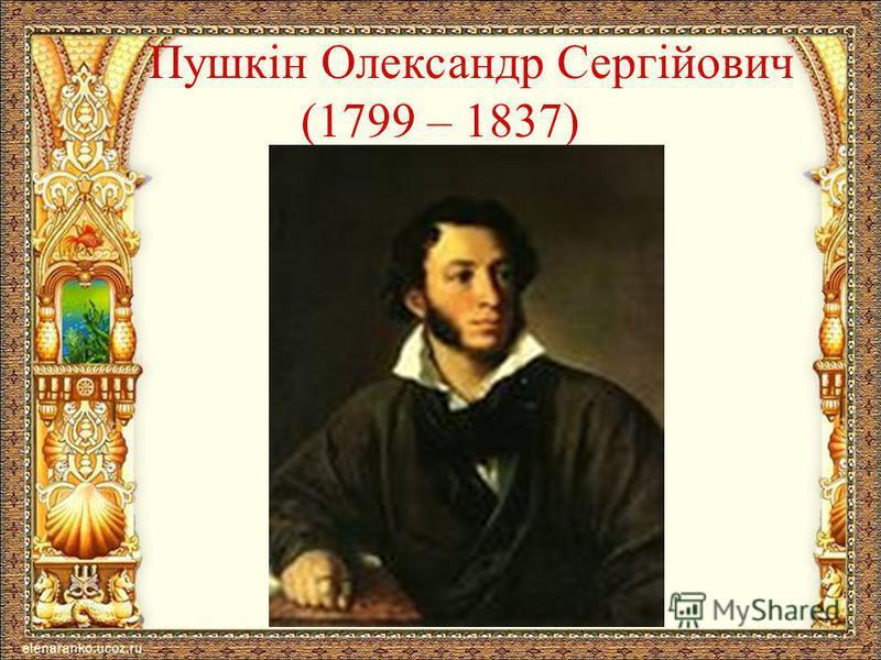 Пушкін Олександр Сергійович (1799 – 1837)