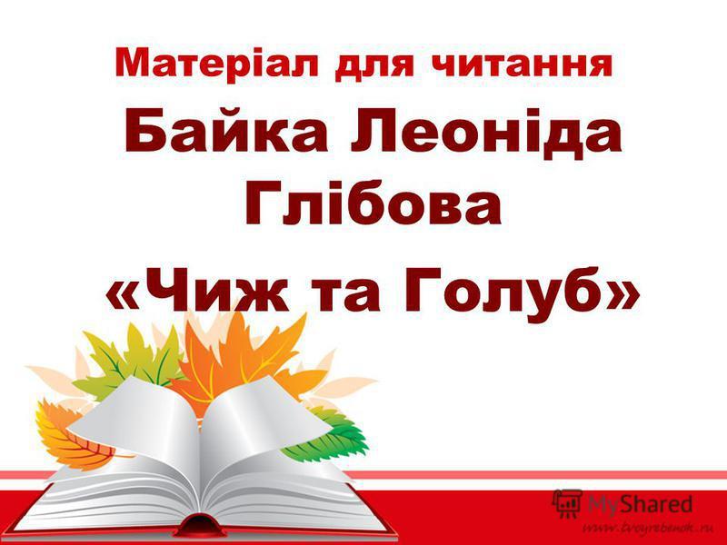 Матеріал для читання Байка Леоніда Глібова «Чиж та Голуб»