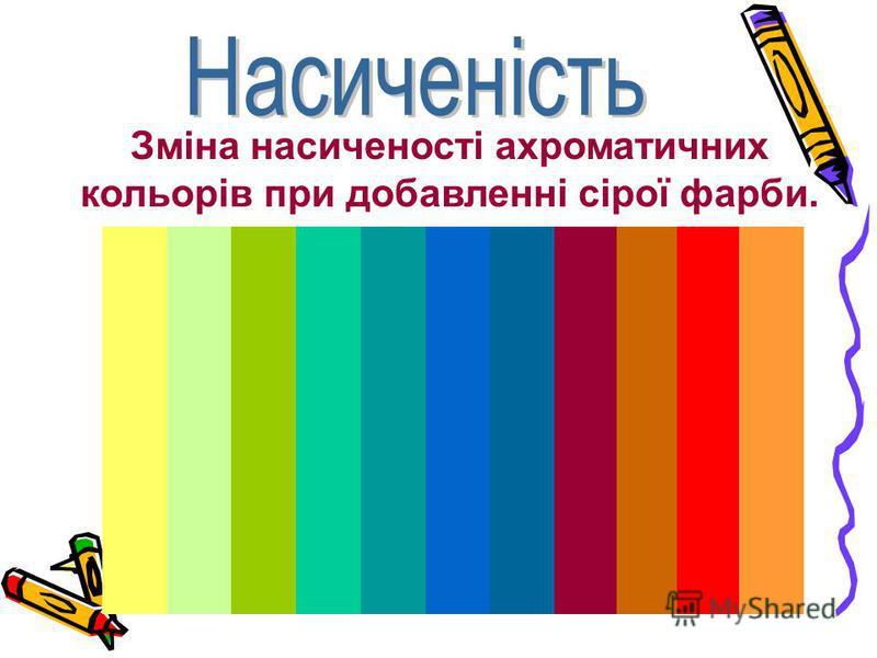 Зміна насиченості ахроматичних кольорів при добавленні сірої фарби.