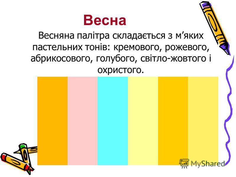 Весняна палітра складається з мяких пастельних тонів: кремового, рожевого, абрикосового, голубого, світло-жовтого і охристого. Весна