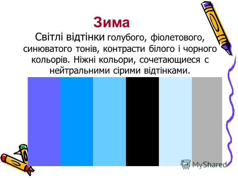 Світлі відтінки голубого, фіолетового, синюватого тонів, контрасти білого і чорного кольорів. Ніжні кольори, сочетающиеся с нейтральними сірими відтінками. Зима