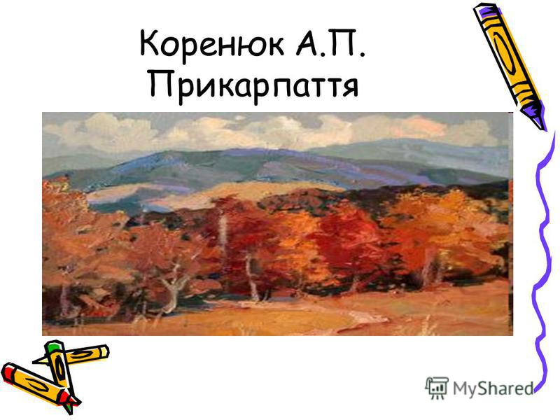 Коренюк А.П. Прикарпаття