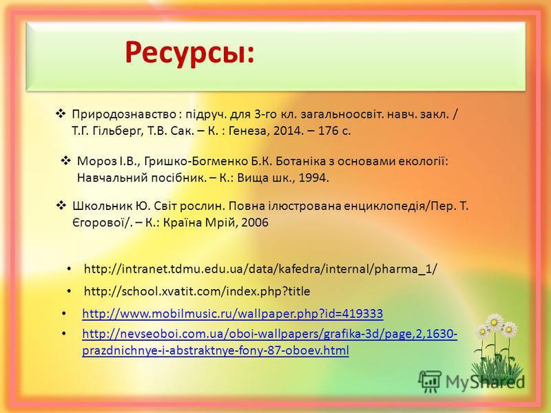 Ресурсы: http://www.mobilmusic.ru/wallpaper.php?id=419333 http://nevseoboi.com.ua/oboi-wallpapers/grafika-3d/page,2,1630- prazdnichnye-i-abstraktnye-fony-87-oboev.html http://nevseoboi.com.ua/oboi-wallpapers/grafika-3d/page,2,1630- prazdnichnye-i-abs