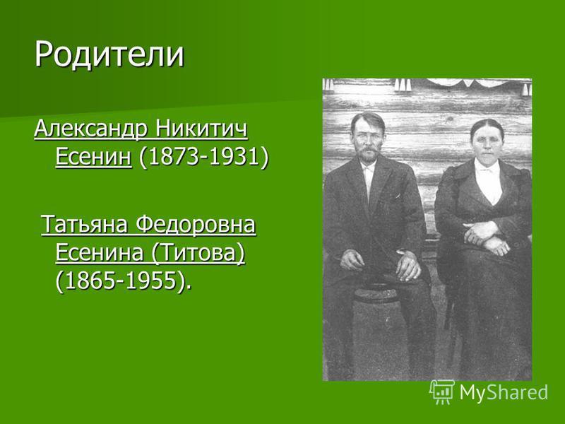 Александр Никитич Есенин (1873-1931) Татьяна Федоровна Есенина (Титова) (1865-1955). Татьяна Федоровна Есенина (Титова) (1865-1955). Родители