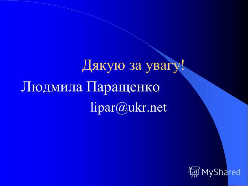 Дякую за увагу! Людмила Паращенко lipar@ukr.net