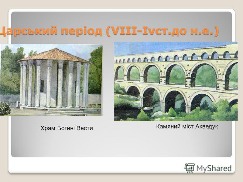 Царський період (VІІІ-Іvст.до н.е.) Храм Богині Вести Камяний міст Акведук