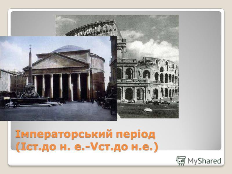 Імператорський період (Іст.до н. е.-Vст.до н.е.)