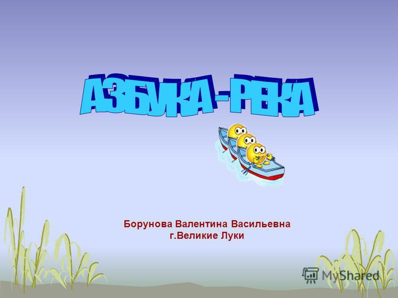 Борунова Валентина Васильевна г.Великие Луки